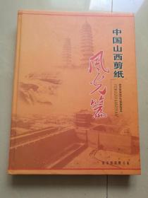 中国山西剪纸,风光编(国家的馈赠礼品)