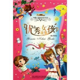 中国儿童成长彩书坊:优秀女孩故事