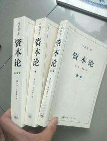 資本論(全三冊)