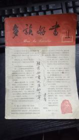 多读好书(第一辑)1959年 创刊号