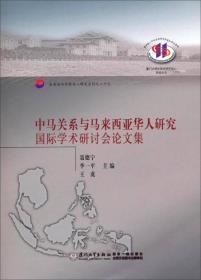 厦门大学东南亚研究中心系列丛书:中马关系与马来西亚华人研究国际学术研讨会论文集