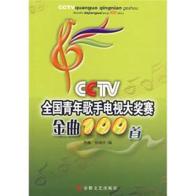 CCTV全国青年歌手电视大奖赛金曲100首  ...