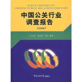 现货-中国公关行业调查报告