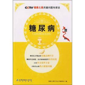 CCTV健康之路关键问题专家谈:糖尿病