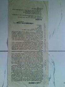 中国革命博物馆 复制品【大家加入中国 国民党】470X220