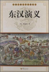中国古典文学名著丛书:东汉演义