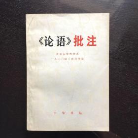 论语批注(中华书局、北京大学哲学系)