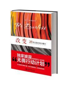 正版28天让自己内心强大-改变阿尔珀特北京大学出版社9787301214879ai1