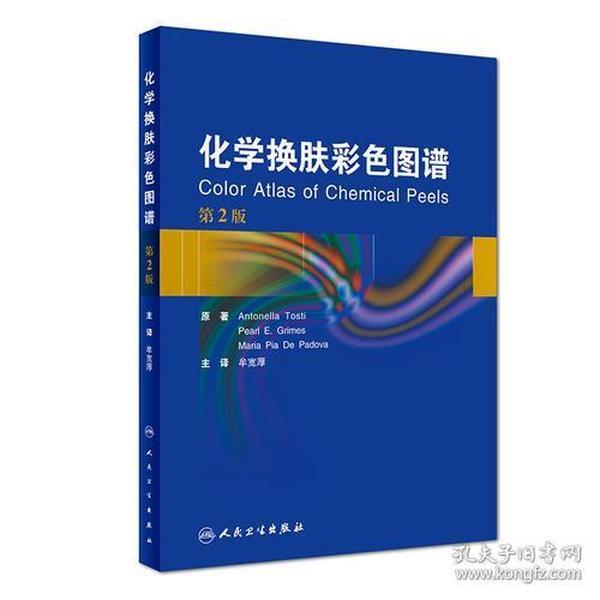 化学换肤彩色图谱