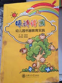 咏诗谙画 幼儿园书画教育实践