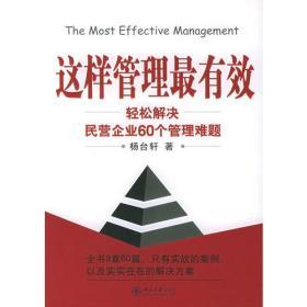 这样管理最有效:轻松解决民营企业60个管理难题/时代光华培训大系