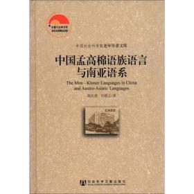 中国孟高棉语族语言与南亚语系