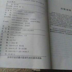 前汉,后汉,明史,清史演义,民国演义,5本合售