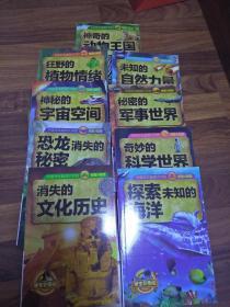 中国学生脑洞大开的探索发现【神秘的宇宙空间】【探索未知的海洋】【秘密的军事世界】【狂野的植物情绪】【恐龙消失的秘密】【神奇的动物王国】【奇妙的科学世界】【未知的自然力量】【消失的文化历史】九本合售