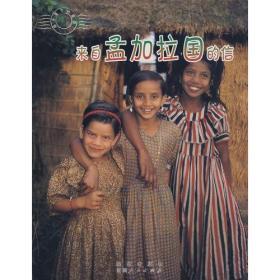 来自孟加拉国的信