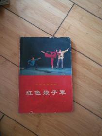 红色娘子军(革命现代京剧,含有大量剧照和毛泽东语录)