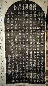 旧拓碑帖:严桂亭生圹记(严兆馨)