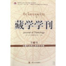 藏学学刊第3辑
