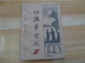 红楼梦学刊 (1999年第1辑)