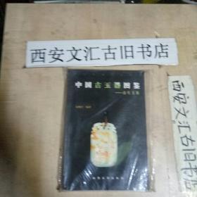 中国古玉器图鉴——清代玉器