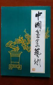 中国盆景艺术
