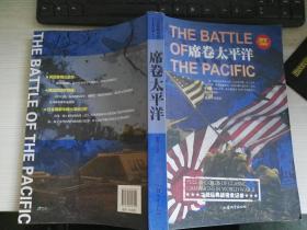 图文珍藏版-席卷太平洋