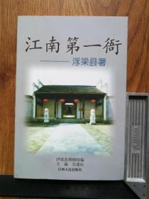 江南第一衙:浮梁县署