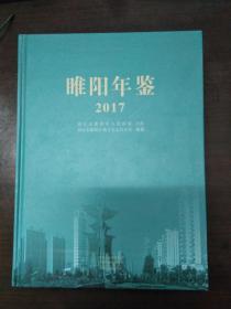 睢阳年鉴2017