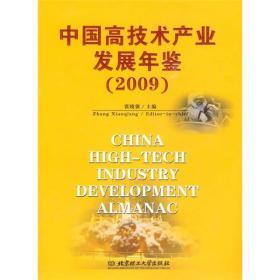 中国高技术产业发展年鉴:2009