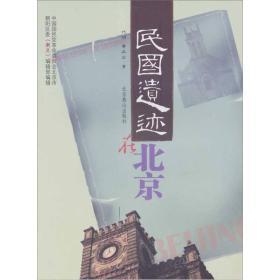 民国遗迹在北京