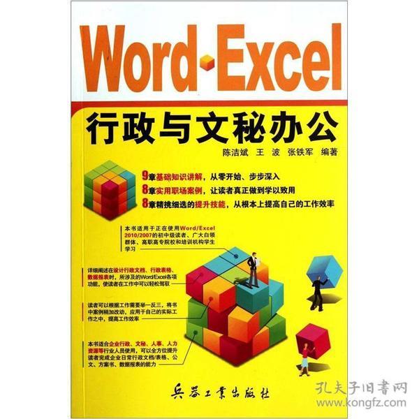 Word·Excel行政与文秘办公