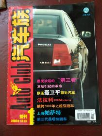汽车族 创刊号 2000年