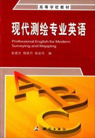 现代测绘专业英语
