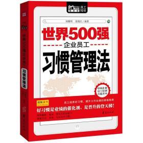 (社版)MBOOK 随身读—— 世界500强企业员工习惯管理法