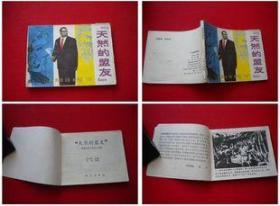 《天然的盟友》,中州1982.2一版一印35万册,8567号,连环画