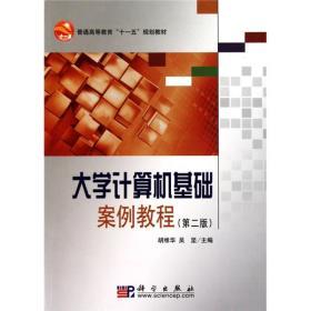 大学计算机基础案例教程(第2版)