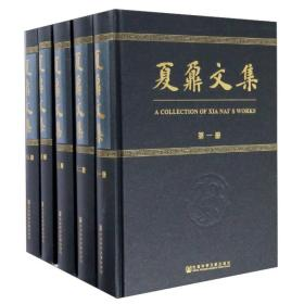 夏鼐文集(套装共5册)