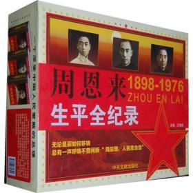 周恩来生平全纪录(全3册)