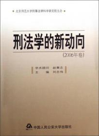 刑法学的新动向(2006年卷)