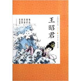 中国古典小说 青少版:王昭君