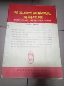 苹果胶代血浆研究资料汇编【16开本】b25-7