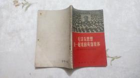 毛泽东思想统一起来的英雄集体