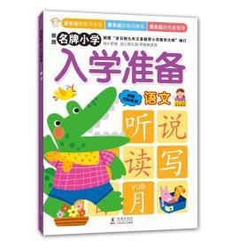 新版名牌小学入学准备:语文