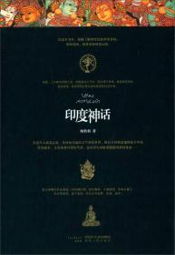 印度神话陕西人民出版社9787224114058