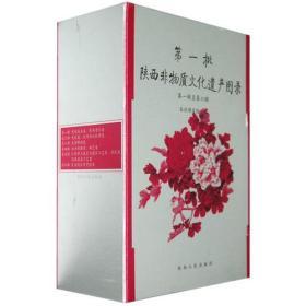 第一批陕西非物质文化遗产图录(第一辑至第六辑)