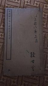 谭延闿行楷古格言附自作诗