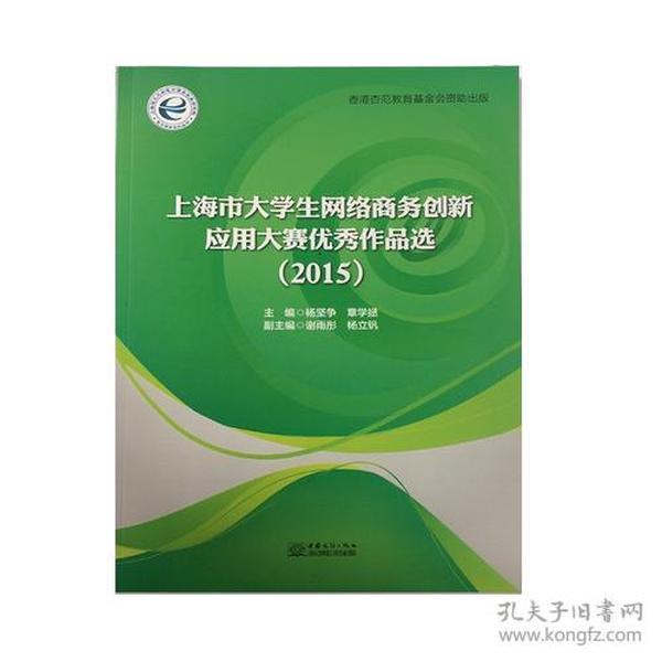 上海市大学生网络商务创新应用大赛优秀作品选(2015)