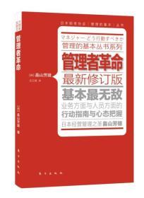 管理者革命(最新修订版)