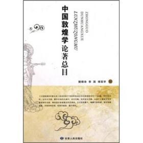 中国敦煌学论著总目(1900-2007)  樊锦诗等编  甘肃人民出版社正版