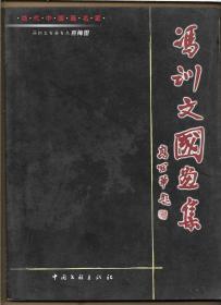 冯训文国画集(百姿百态百梅图)【全彩色铜版纸梅图书画】